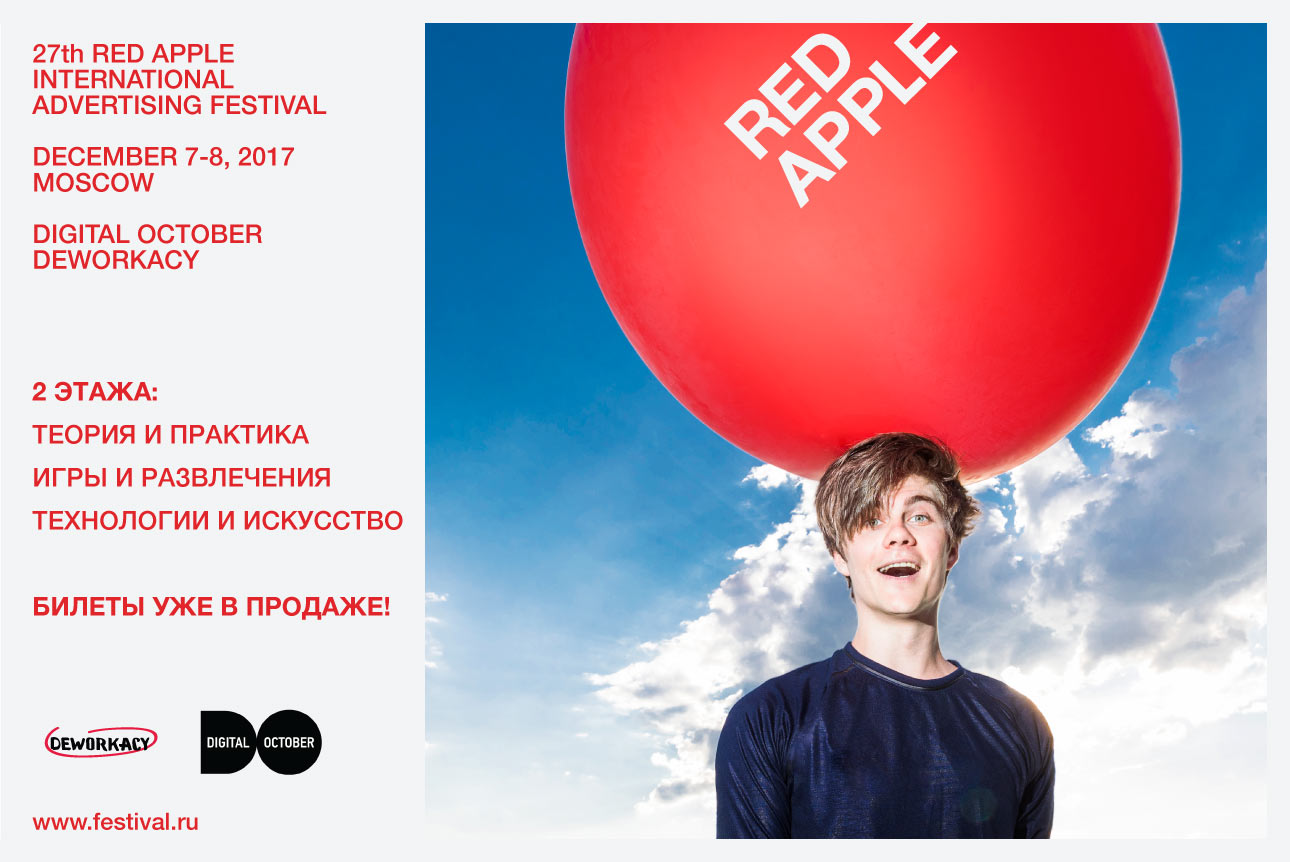 Программа Red Apple 2017
