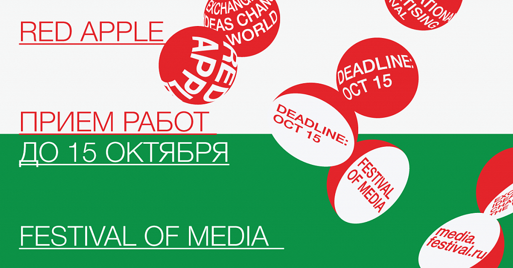 RED APPLE И RED APPLE: FESTIVAL OF MEDIA ПРОДЛЕВАЮТ ДЕДЛАЙН!