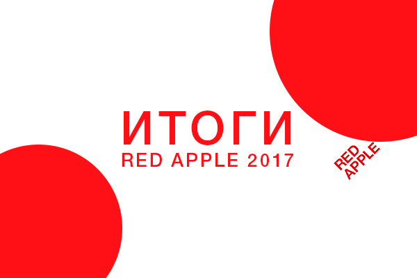 Итоги фестиваля Red Apple 2017
