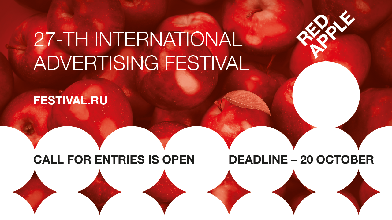 Red Apple 2017 announced call for entries